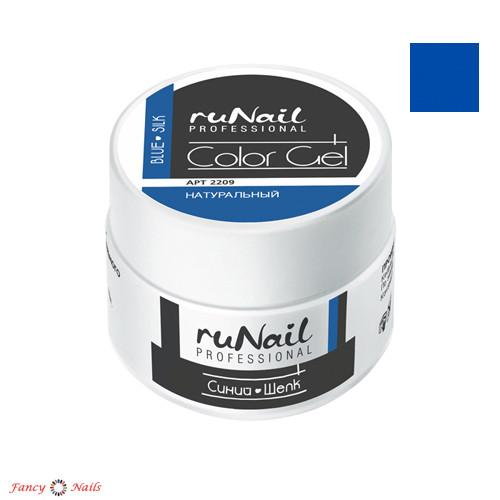 runail цветной уф гель синий шелк